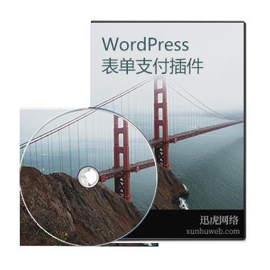 WordPress表单支付插件