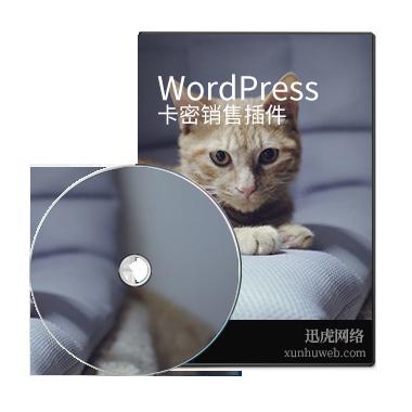 WordPress卡密发卡插件