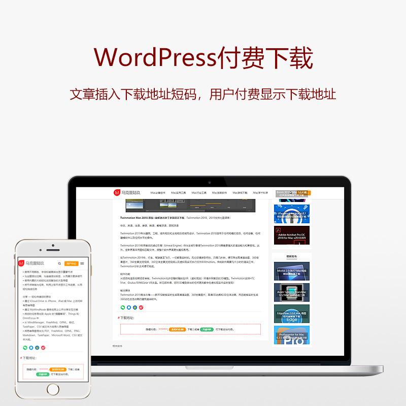WordPress付费下载插件