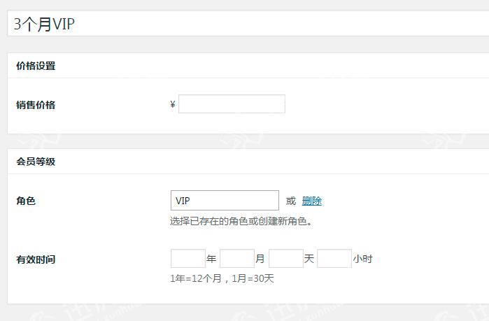 wechat-shop-vip-1
