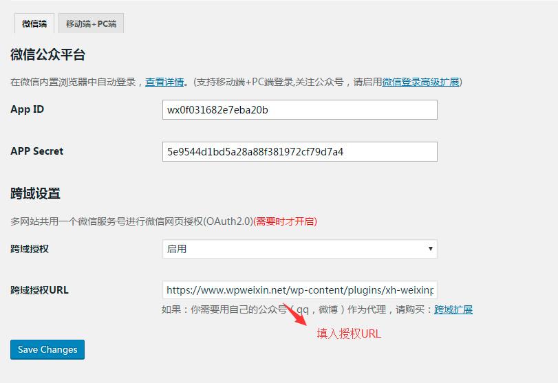 WordPress网站共用一个微信支付和微信登录