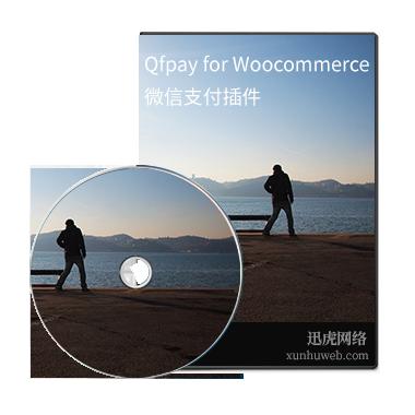 Qfpay for WooCommerce钱方微信+支付宝跨境支付插件