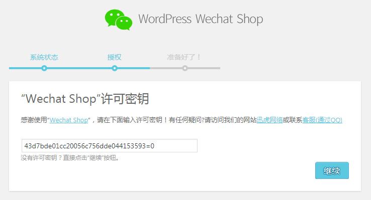 wechat-shop-help-04