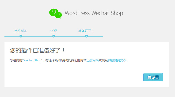 WordPress游戏点卡/卡密/邀请码/激活码/注册码/优惠码销售帮助文档