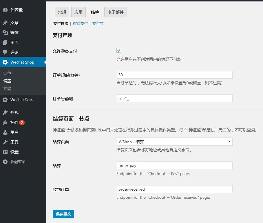 WordPress表单支付,付费报名,活动报名插件帮助文档