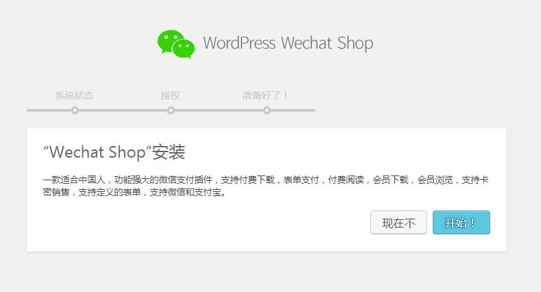 WordPress表单支付,付费报名,活动报名插件设置教程