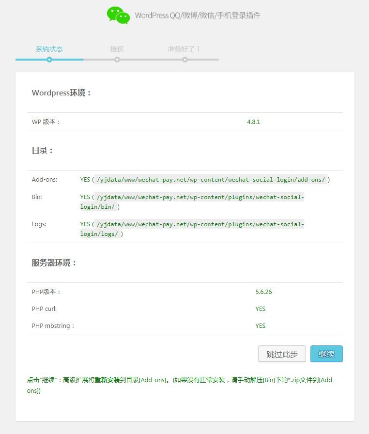 WordPress QQ/微博/微信/手机/钉钉登录插件设置教程