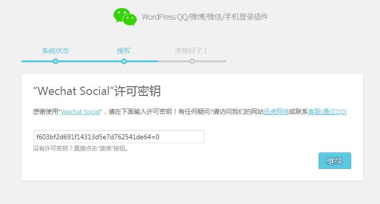 wechat-social-login-s4
