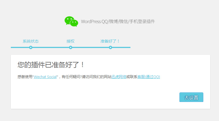 wechat-social-login-s5