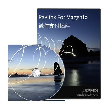 Paylinx  for Magento 微信澳洲跨境支付