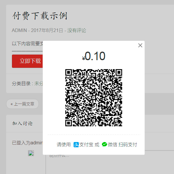 wechat-shop-download-124