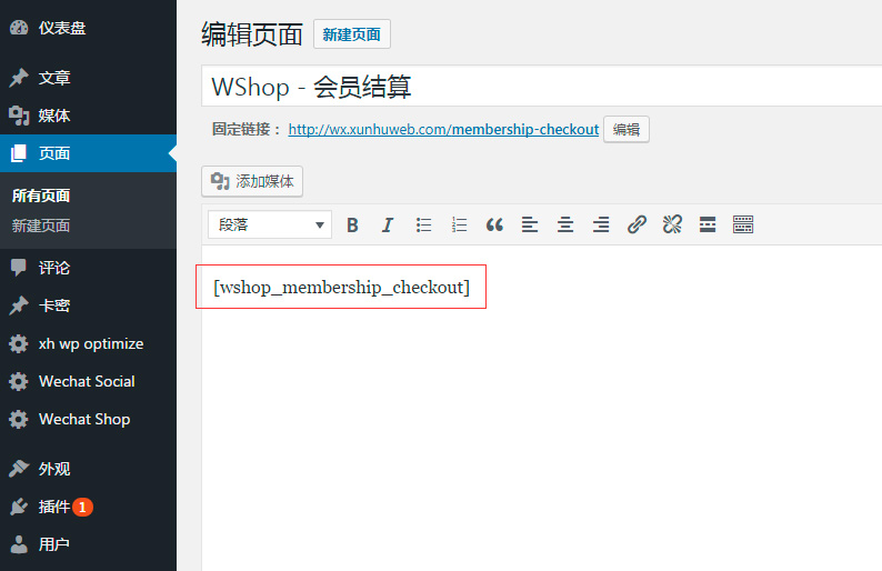WordPress付费阅读,付费观看插件设置教程