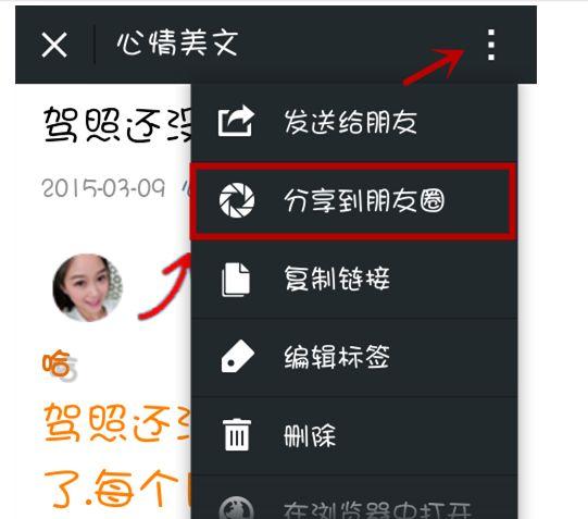 Wechat social login分享网页到微信朋友圈怎样才能带缩略图
