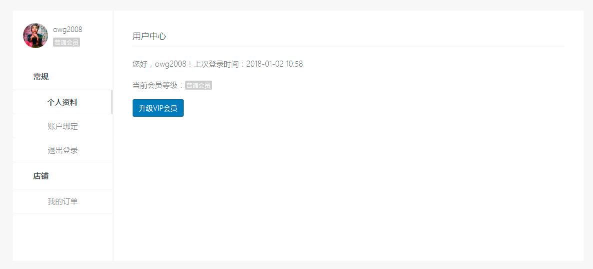 WP-UserCenter用户中心