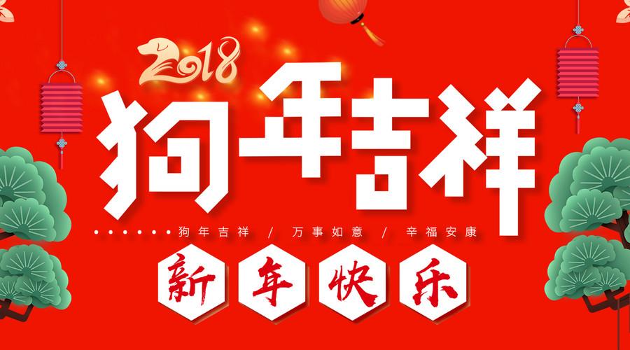 2018年迅虎网络春节放假通知