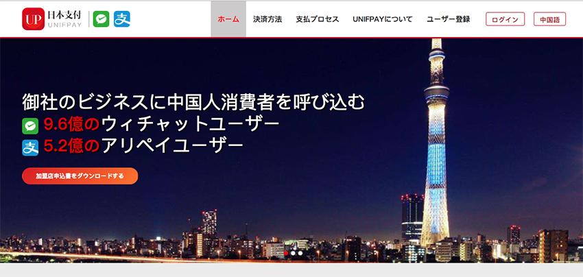2018新年伊始迅虎网络分别与加拿大Alpha pay和日本著名微信机构服务商Unifpay达成合作