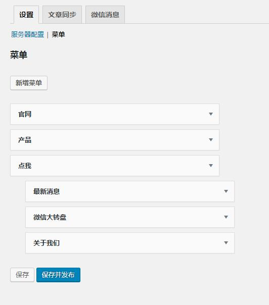 Wechat Social Login微信互联文章同步扩展