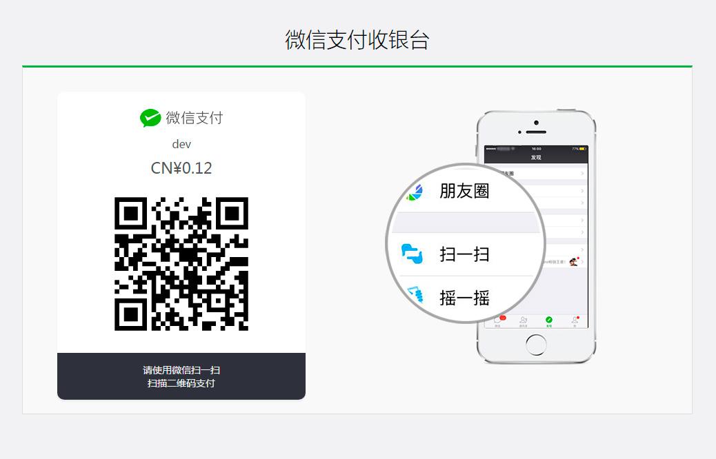 Wepayez for Magento微信支付+支付宝跨境支付