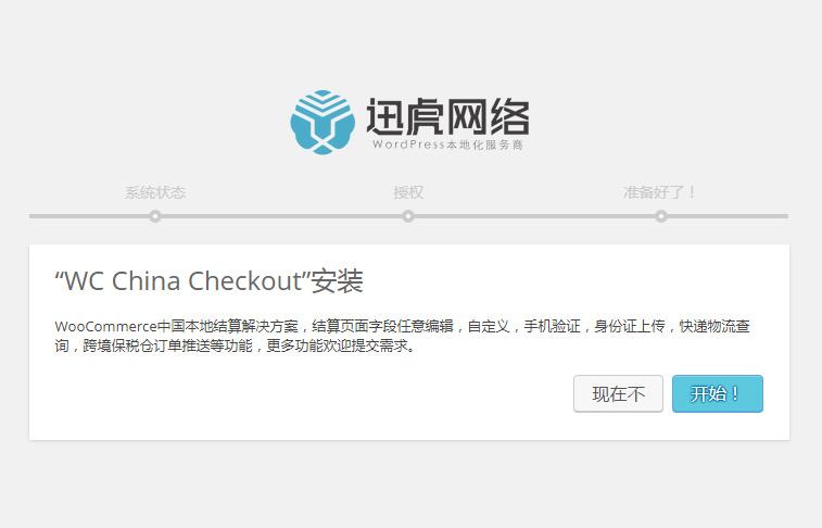 WC China Checkout物流通知插件帮助文档