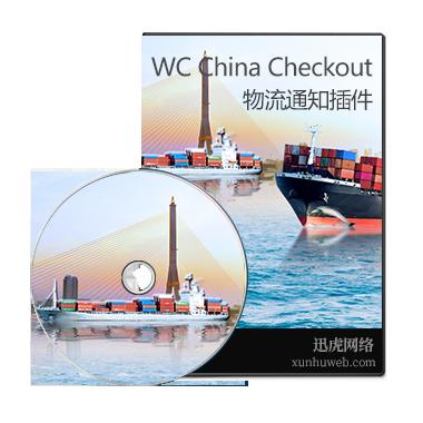 WC China Checkout物流通知插件