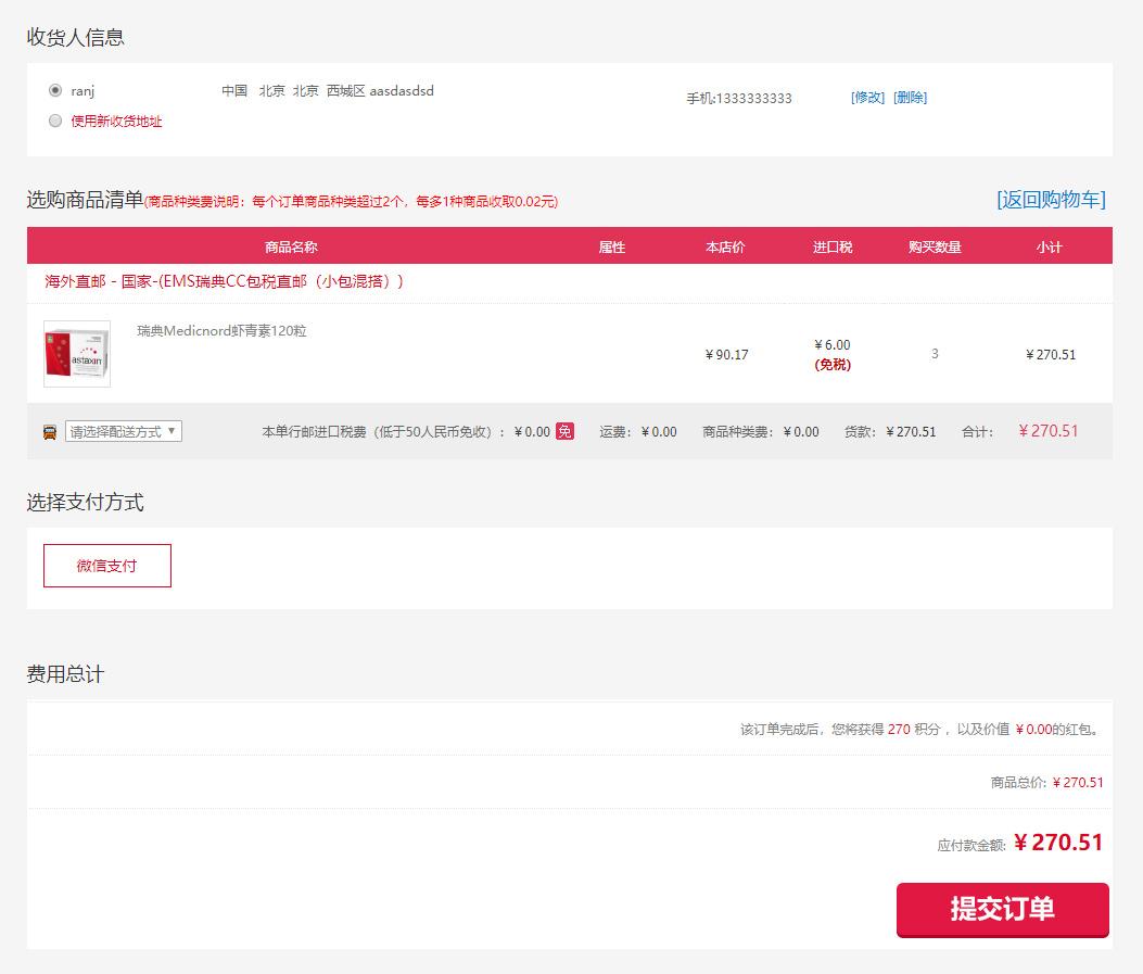 OMIPay for EcShop 2.7大创商微信+支付宝澳洲跨境支付