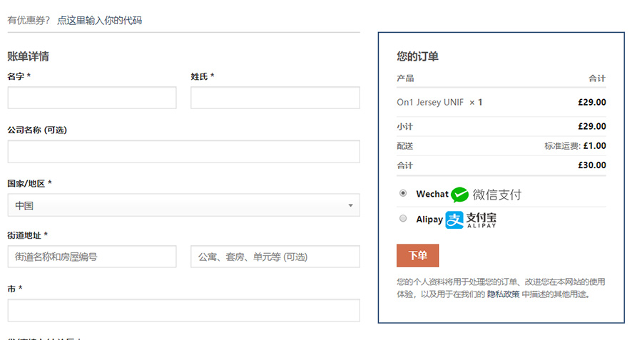 Wisecashier  for WooCommerce跨境微信+支付宝插件
