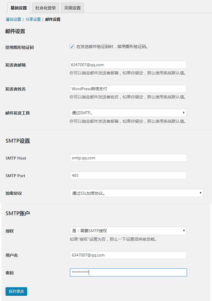 WordPress SMTP邮件发送设置教程,登录插件邮件发送教程