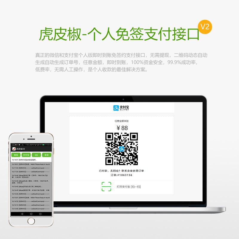 迅虎旗下产品:虎皮椒个人免签约V2更新