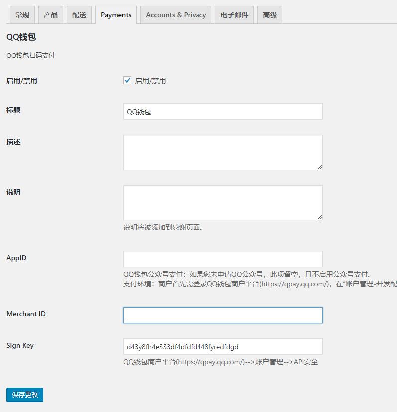 Wechat-shop QQ钱包扩展