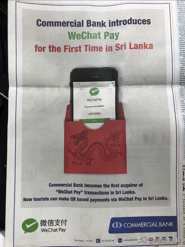 斯里兰卡微信支付开通攻略