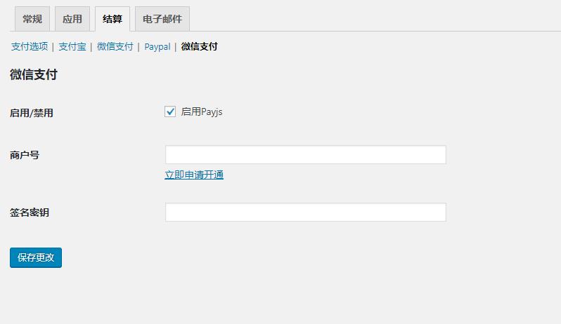 Payjs for Wechat-Shop 支付扩展