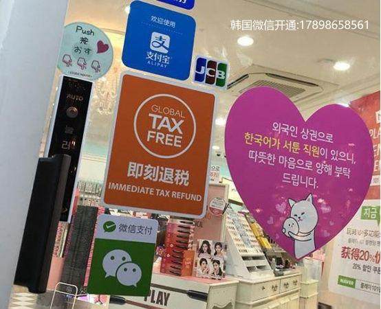 韩国微信支付申请开通流程