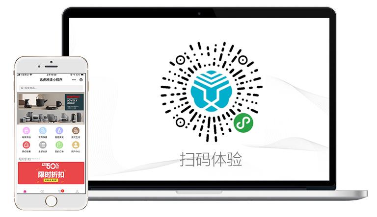 WooCommerce微信小程序