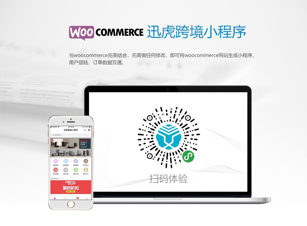 WooCommerce小程序商城