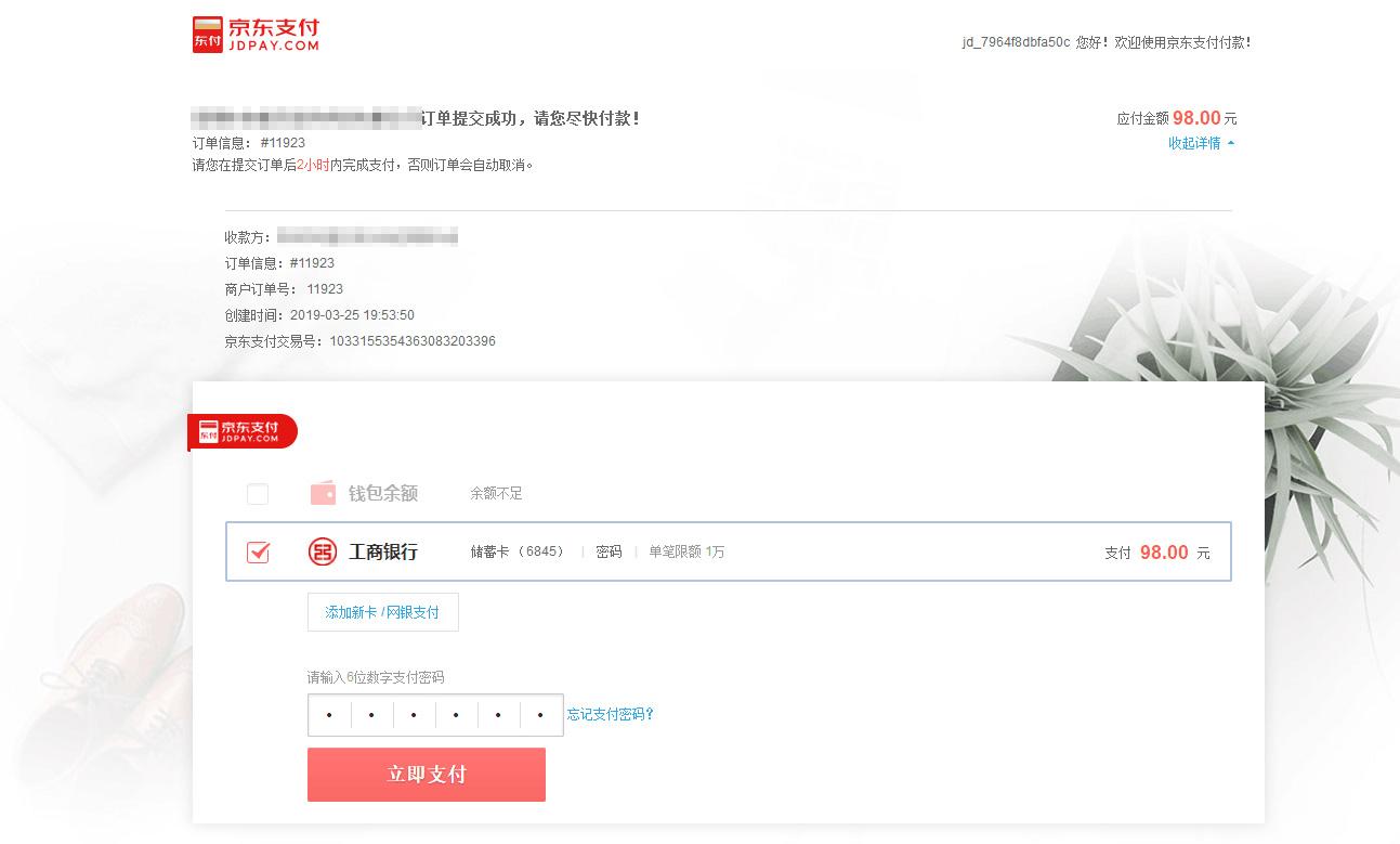 JDpay for WooCommerce京东银联支付插件