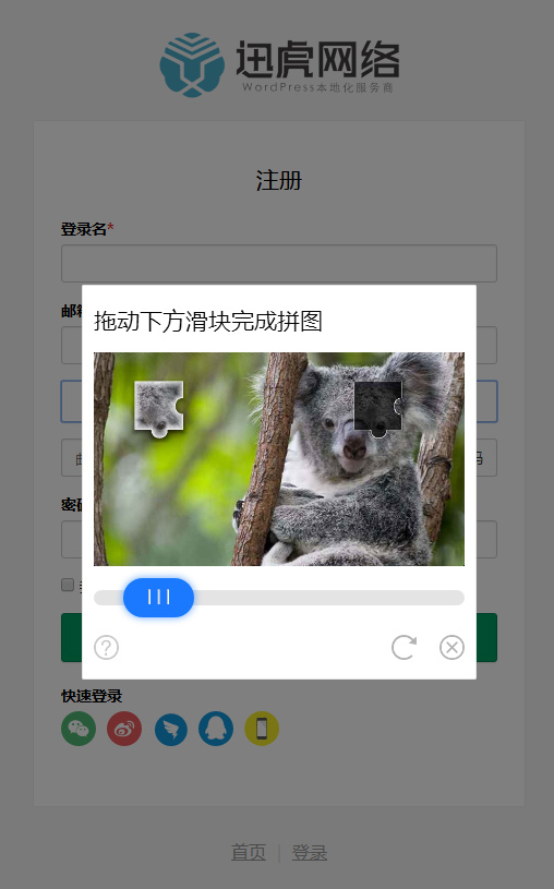 Wechat Social Login WordPress v1.2.9大版本更新