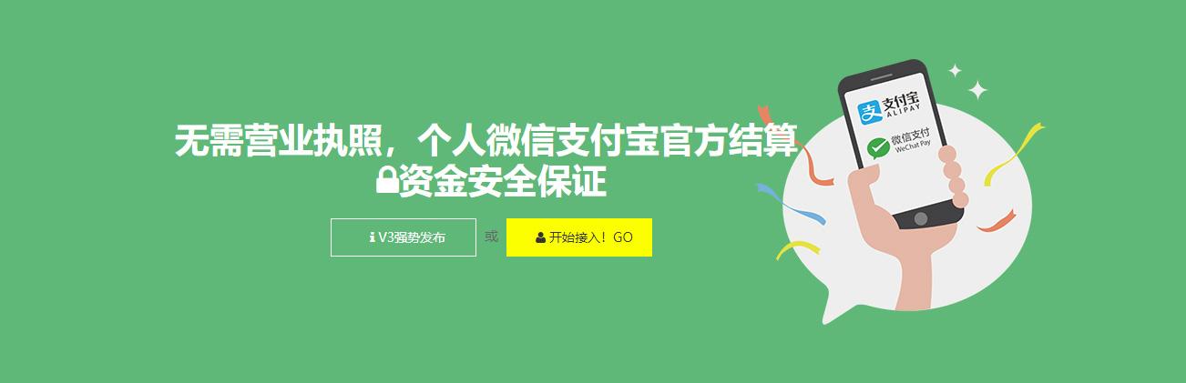 微信个人支付API虎皮椒V3正式上线