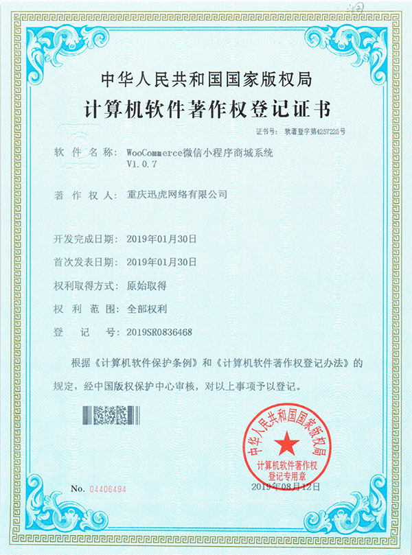 WordPres小程序商城系统计算机软件著作权登记证书