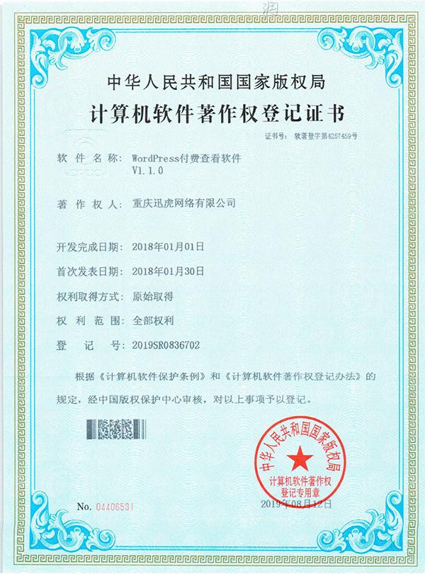 WordPress付费查看内容计算机软件著作权登记证书