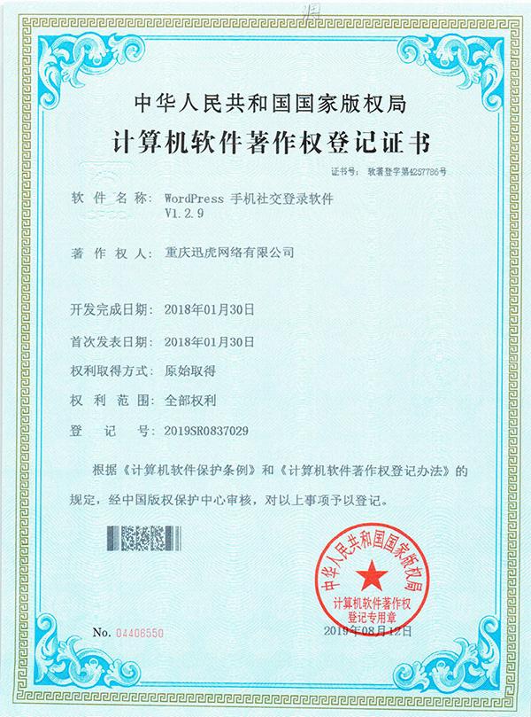 微信登录插件计算机软件著作权登记证书