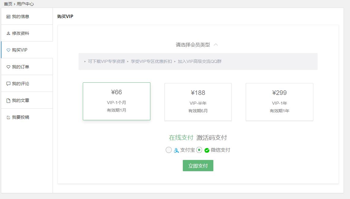 Wechat-shop插件在begin主题用户中心添加订单管理和VIP购买