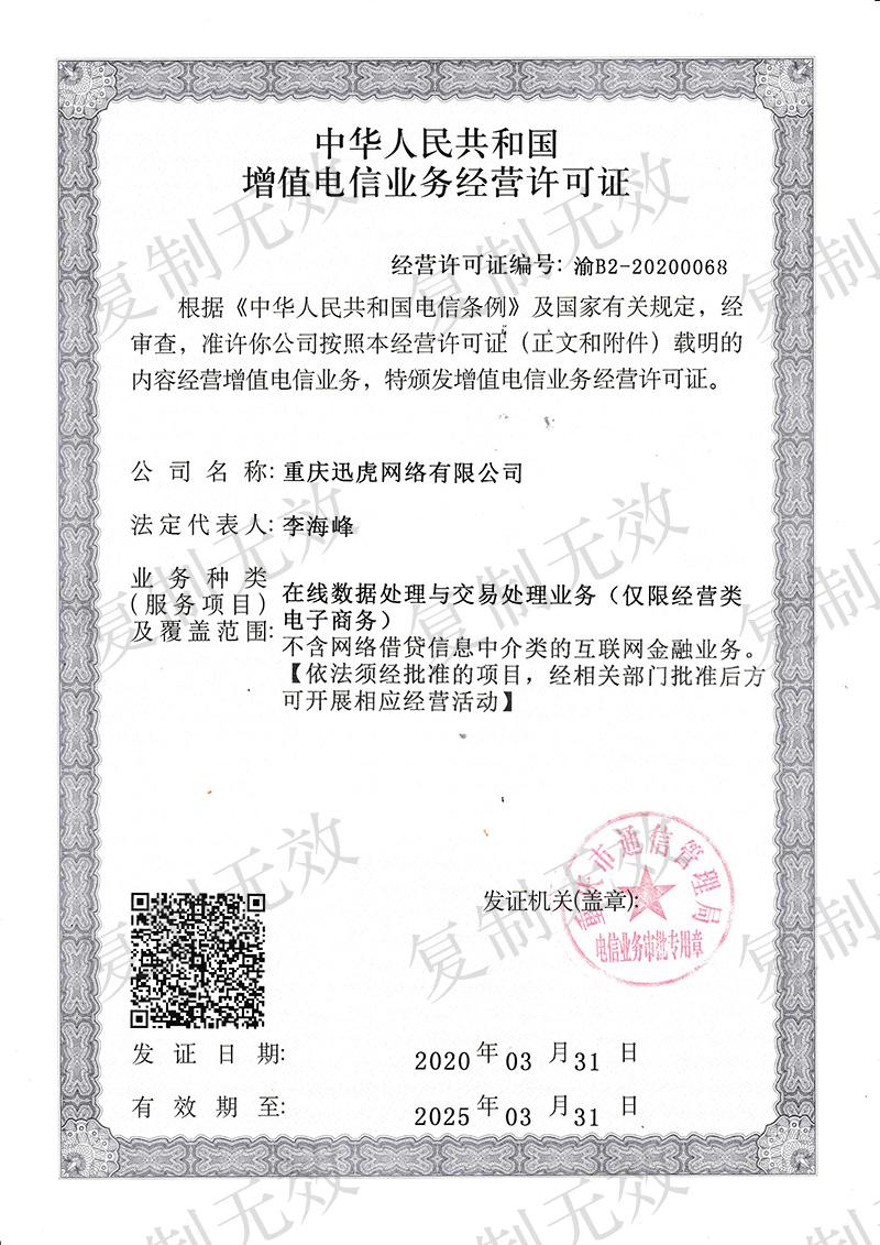 喜讯:迅虎取得增值电信ICP经营许可证